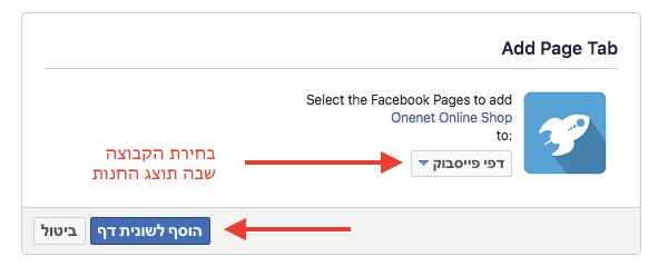 חיבור החנות האינטרנטית 1net ל-facebook