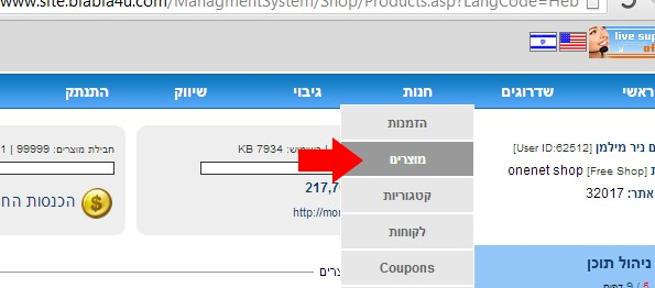 ניהול המוצר בחנות האינטרנטית 1net