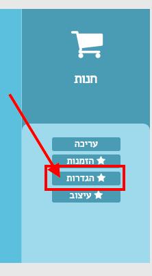 הגדרות דף הבית בחנות האינטרנטית 1net